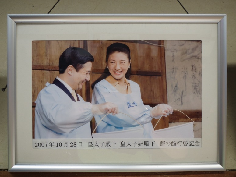 While my handkerchief was spinning, I spotted this picture of Crown Prince Naruhito and Crown Princess Masako doing their own aizome.
