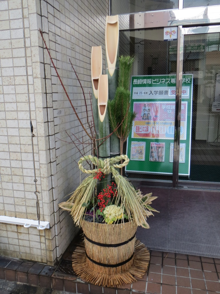 Kadomatsu (gate pine) are traditional New Year decorations. They always feature bamboo and pine.