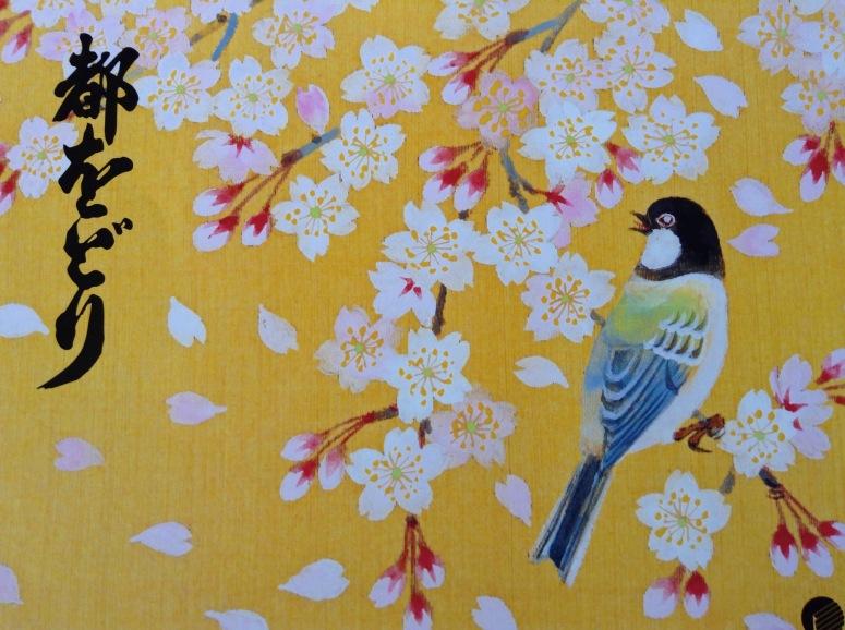 The cover of my program for Miyako Odori.