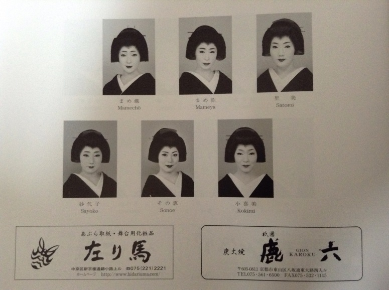 A sample page of the headshots of the geiko and maiko that appear in the performance. This can also be found in the program.