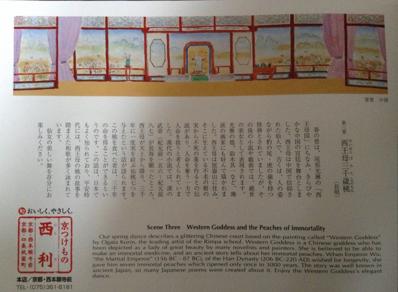 A page out of the program with a description of a scene in both Japanese and English.